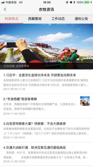 西藏农经网