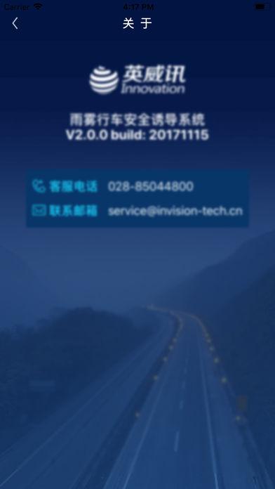fcs2雨雾行车安全诱导系统