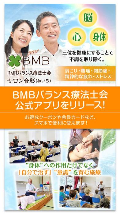 BMBバランス疗法士会 公式アプリ