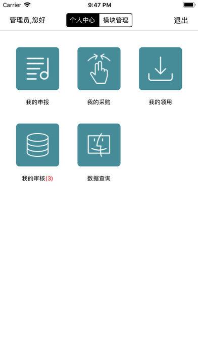物资设备管理系统
