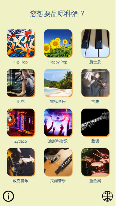 音乐酒 (Music LIke Wine)