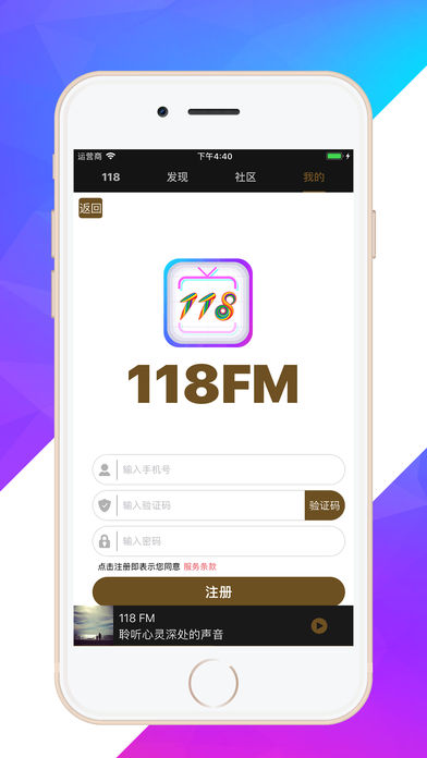 118在线(FM)