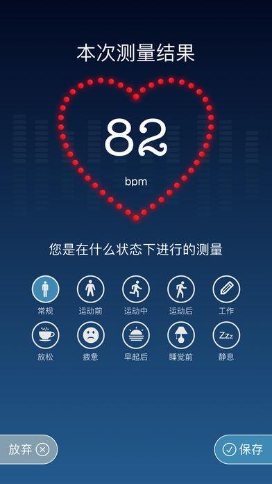 心跳测量仪