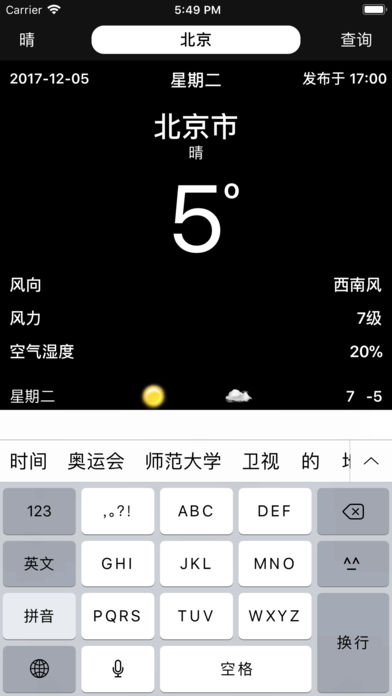 私人天气 定制版简洁天气