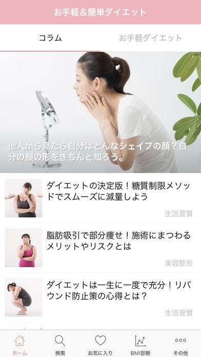 お手軽&简単ダイエットノート