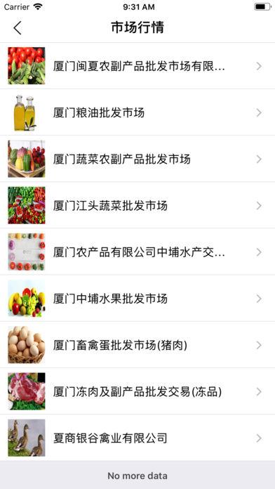 厦门市农村信息服务平台