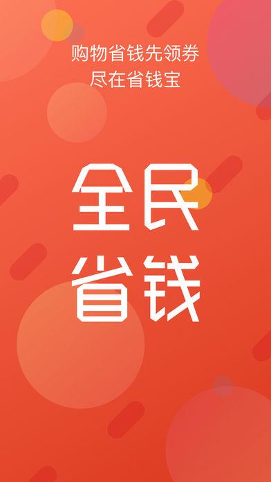 省钱宝: 购物省钱优惠券直播