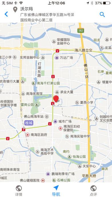 厨电数字地图