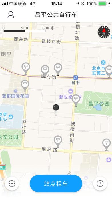 昌平公共自行车