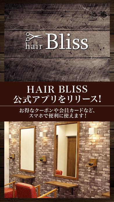 みよし市美容室hair Bliss(ブリス)