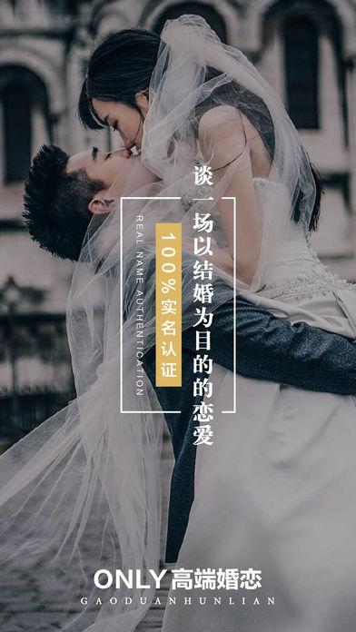 Only高端婚恋