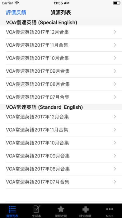 VOA英语听力新闻常速与慢速2017合集(下)