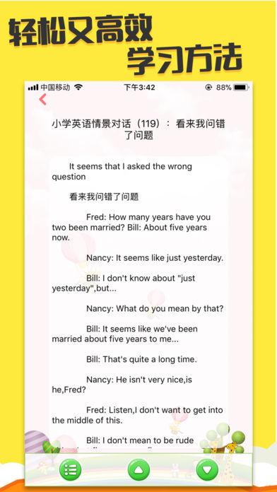 小学英语最新版