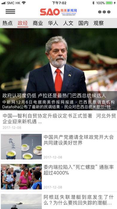 南美新闻网