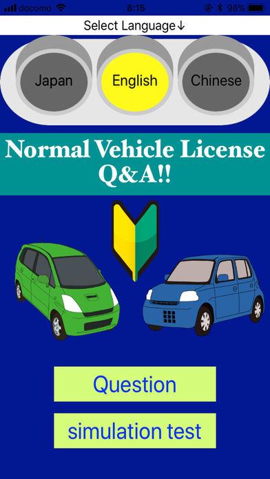 自动车免许一问一答!3カ国语対応!