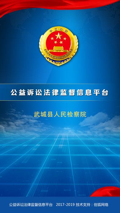公益诉讼法律监督信息平台
