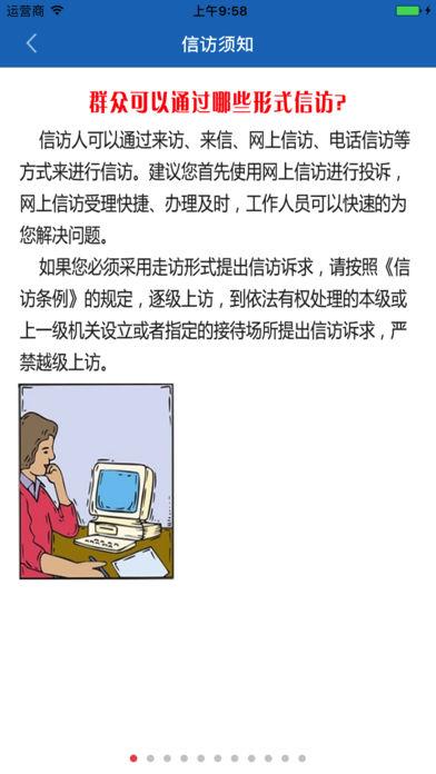 徐州手机信访