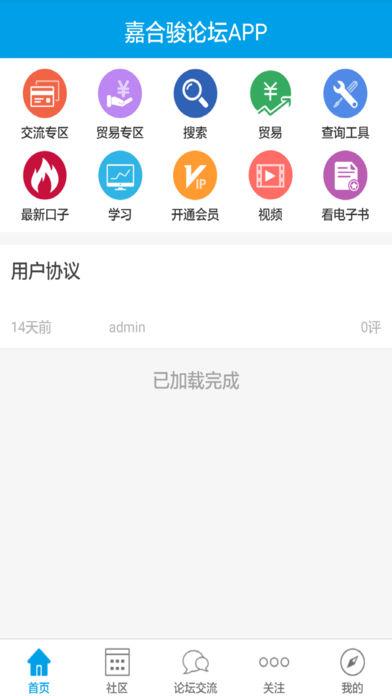 嘉合骏论坛