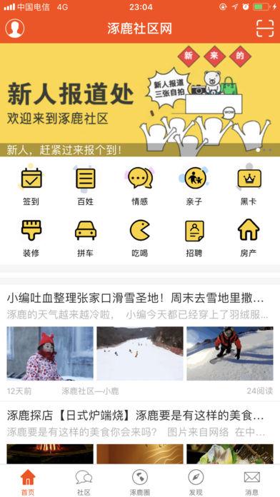 涿鹿社区网