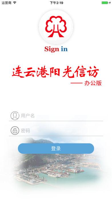 连云港手机信访