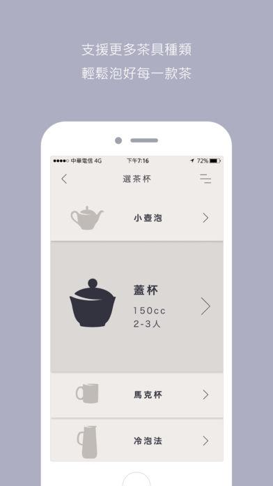 云谷茶时器