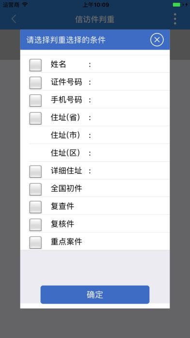 江苏手机信访