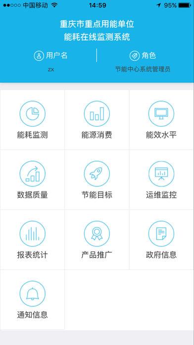 重庆市能耗在线监测系统