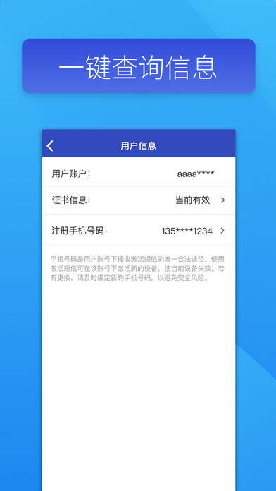 共享平台扫码认证