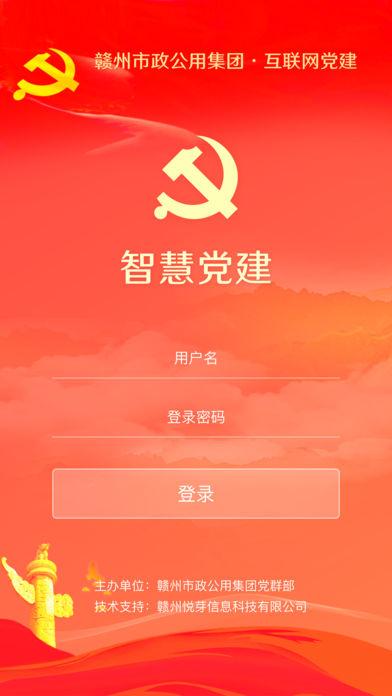 智慧党建(政公用)