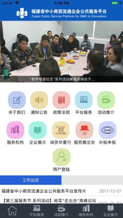 中小商贸服务平台