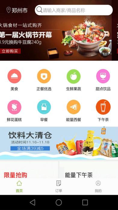 万商生鲜app