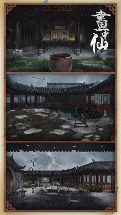 画中仙:中国风剧情解谜游戏