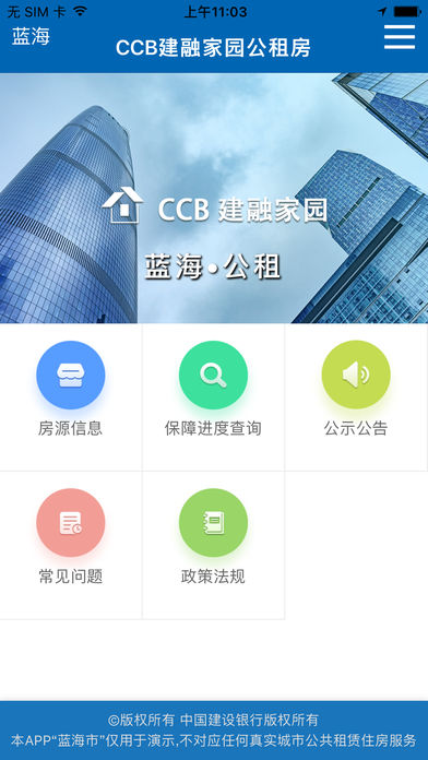CCB建融公租