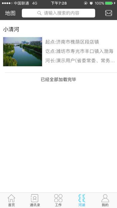 山东河长制