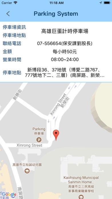 高雄Parking