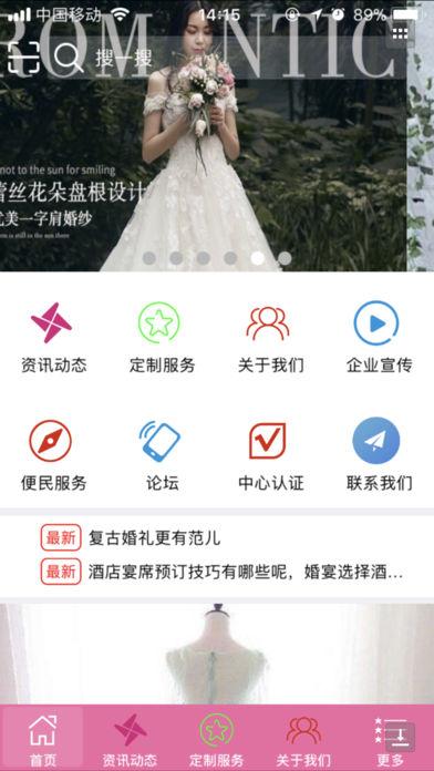 中国婚纱商城