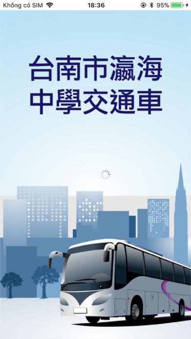 台南市瀛海中学交通车