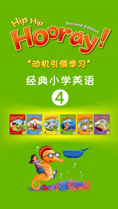 朗文3H小学英语Hip Hip Hooray 4