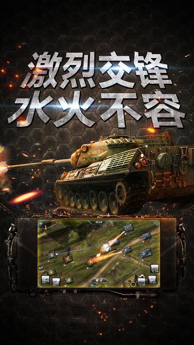 铁甲坦克连