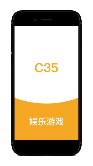 C35娱乐游戏