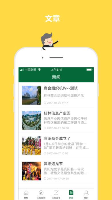 宾阳商会—宾阳门户网站