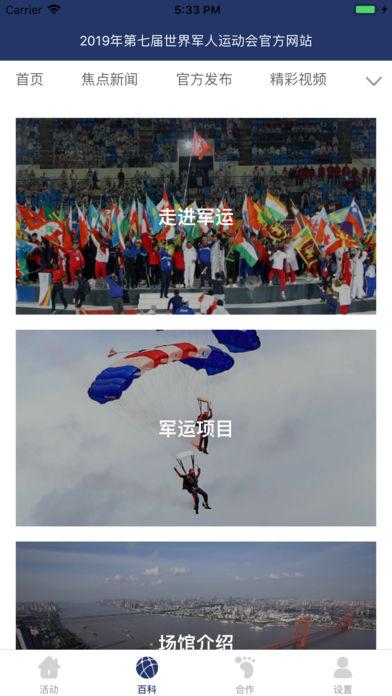 武汉军运会