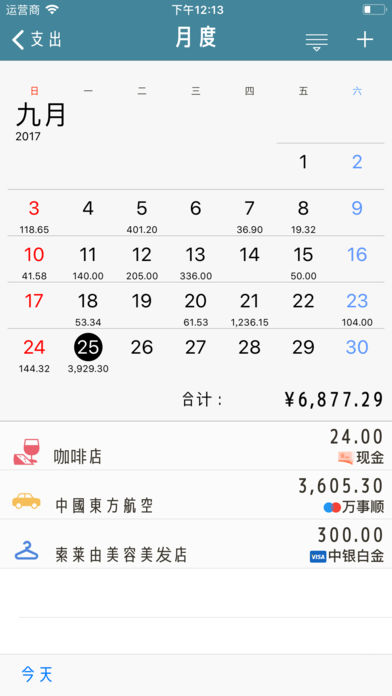 方便记账 Money tracker