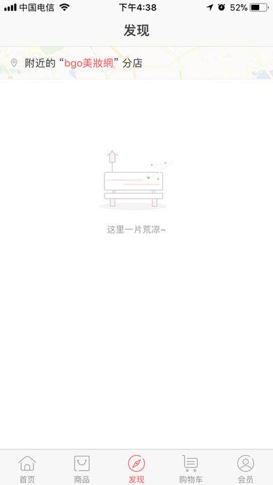 bgo美妆网