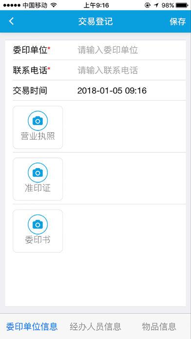 广州市特种行业治安管控移动平台