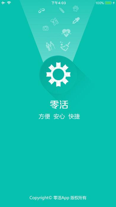 零活(商家版)