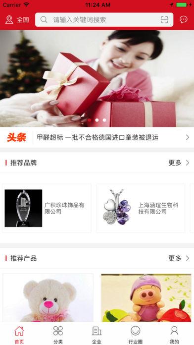 中国节日礼品交易平台