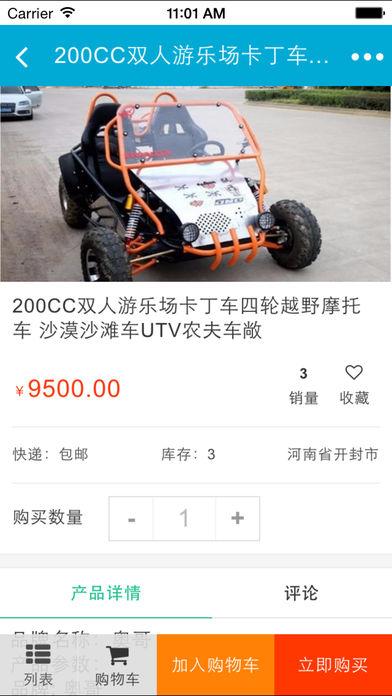 掌上中国卡丁车