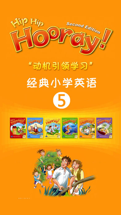 朗文3H小学英语Hip Hip Hooray 5