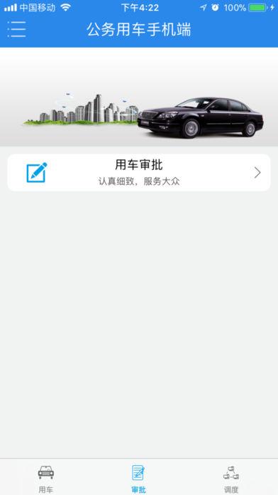海原公务车